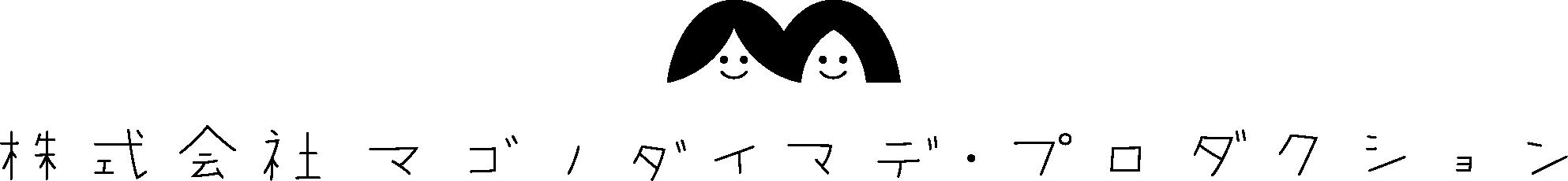 株式会社マゴノダイマデプロダクション